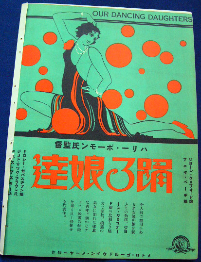 1928. Japanese flyer for 'Our Dancing Daughters.'